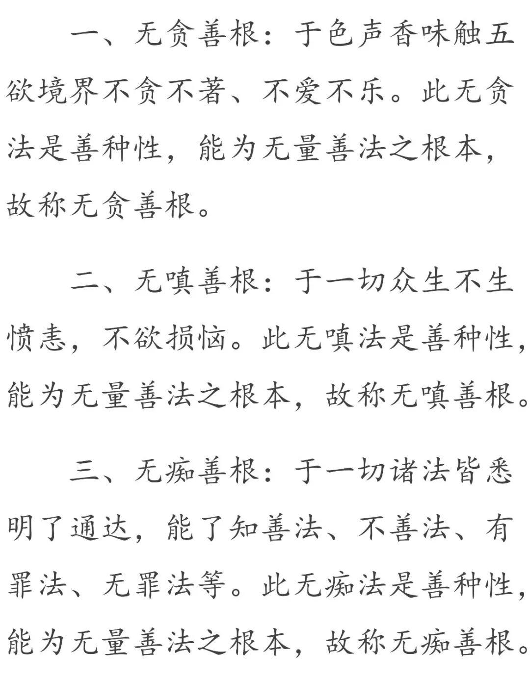 赵孟頫三字的楷书写法_三字楷书图片_书法字典_书法爱