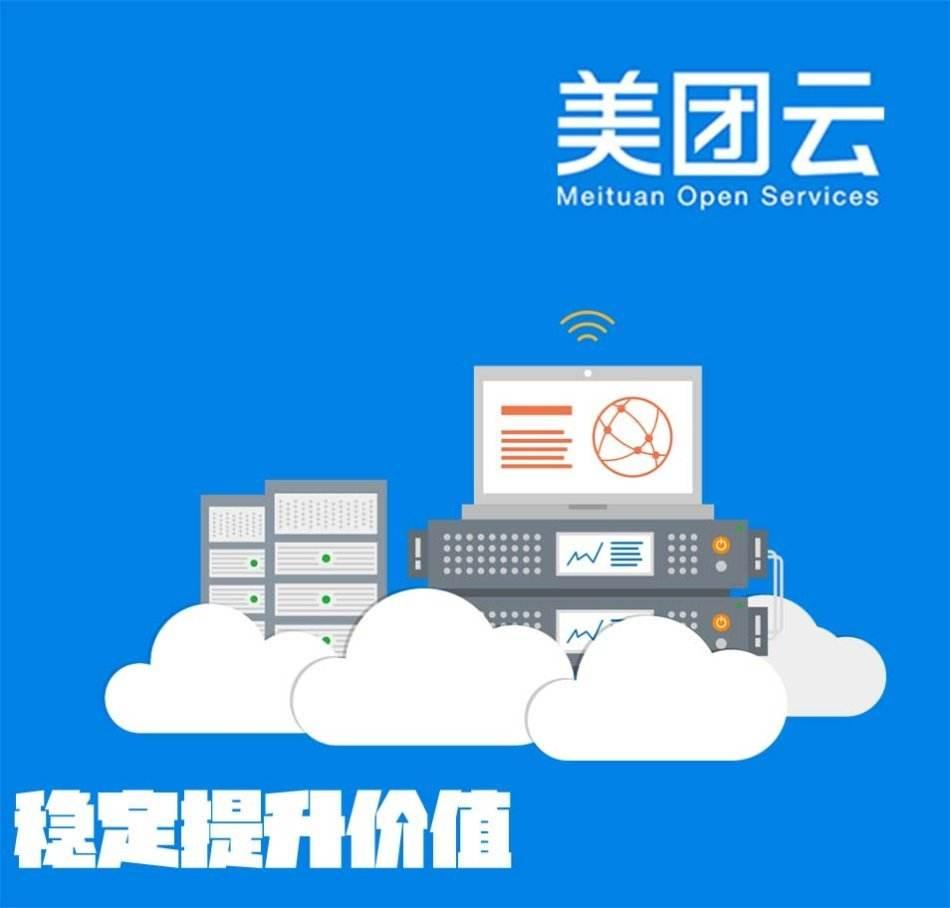 竞争对手太强大?美团云将于5月31日停止对用户的服务与支持