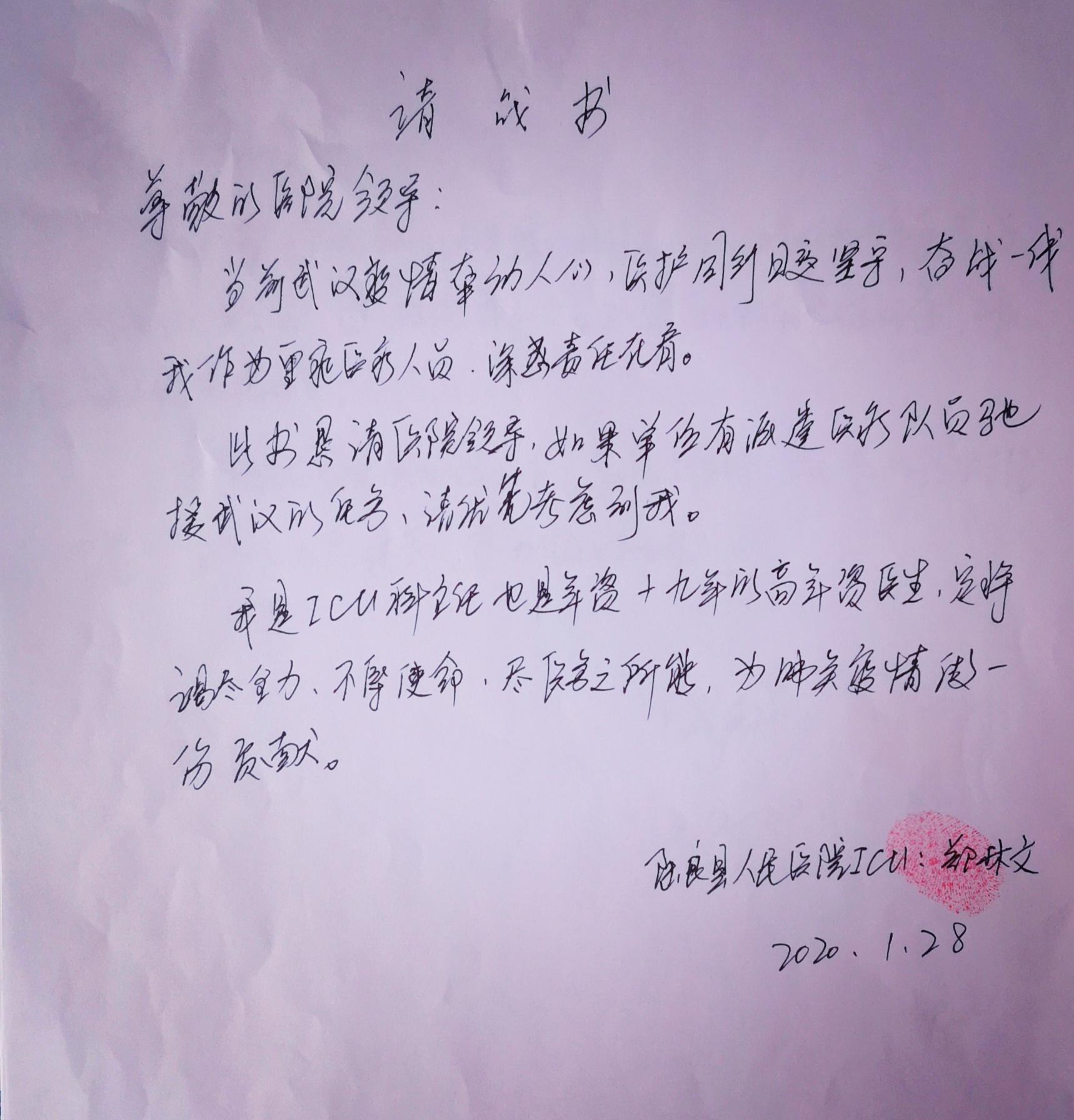 一名医生的抗役日记:我在湖北咸宁37天,体温37度插图(2)