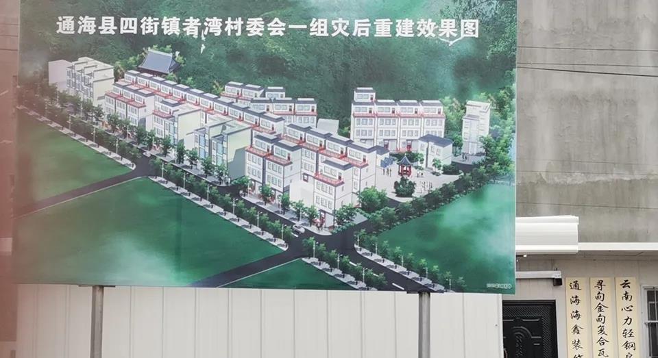 心力集团-者湾村灾后重建轻钢房屋效果图