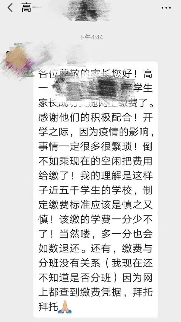 恒达平台首页江苏兴化一民办学校未开学先收学费,教育局:已约谈并叫停