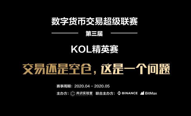 """共识实验室""""数字货币交易超级联赛(第三届)KOL精英赛""""将于4月中旬正式启动"""