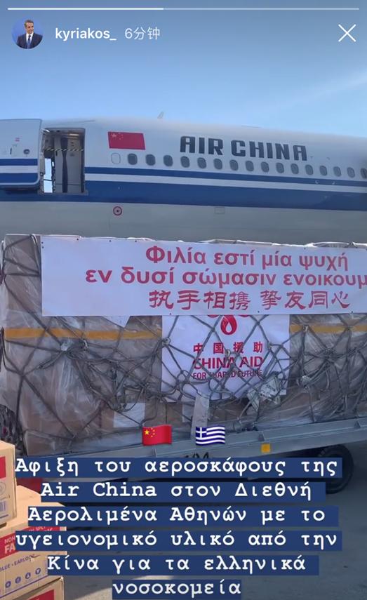 希腊总理推文:中国援助物资抵达医院