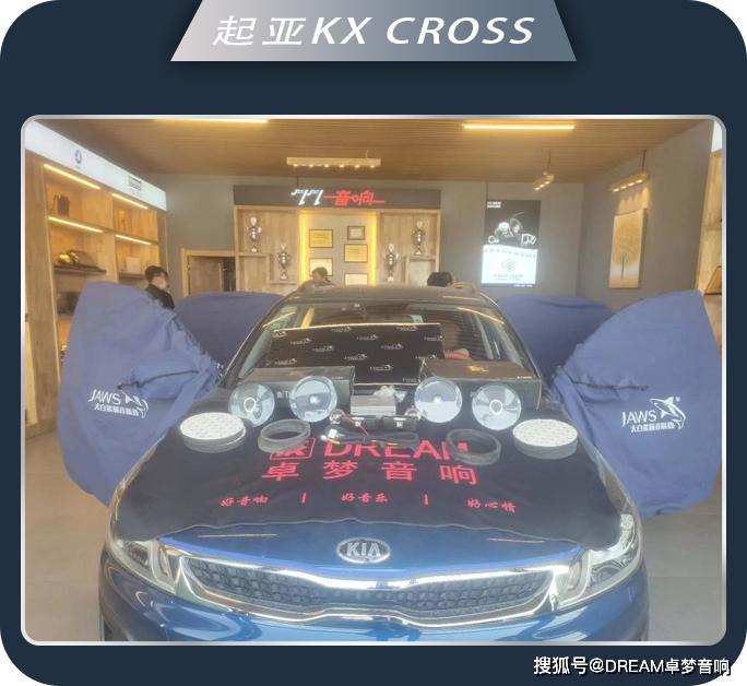 全新乌鲁木齐77起亚KX CROSS汽车音响改装孟卓E165B双频师