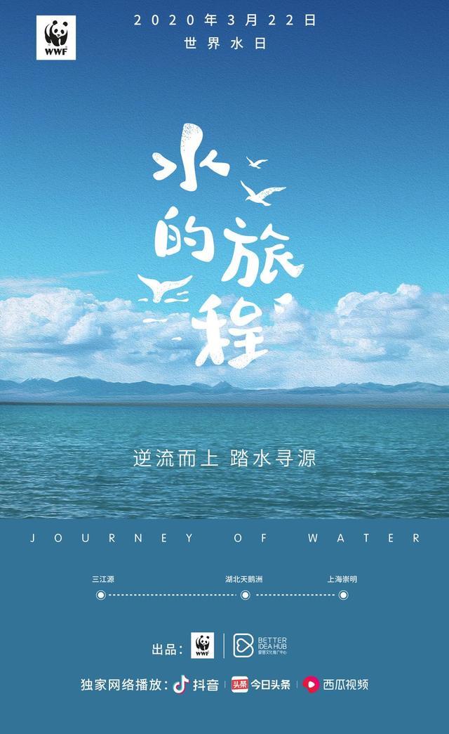 逆流而上,踏水寻源——WWF明星溯源纪录片《水的旅程》
