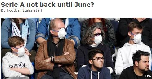 疫情发展超预期!意甲考虑将联赛推迟到6月开战