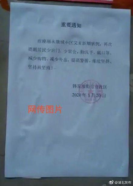 辟谣!网传武汉有小区出现新增病例?官方回应来了