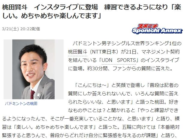 桃田贤斗网络直播自曝单身 汤杯推迟或8月才复出