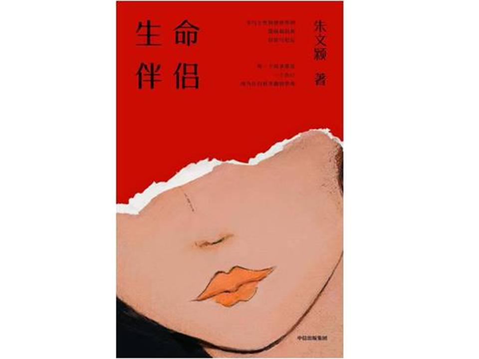 朱文颖■朱文颖:杜拉斯是非常任性极端的女性主义写作,