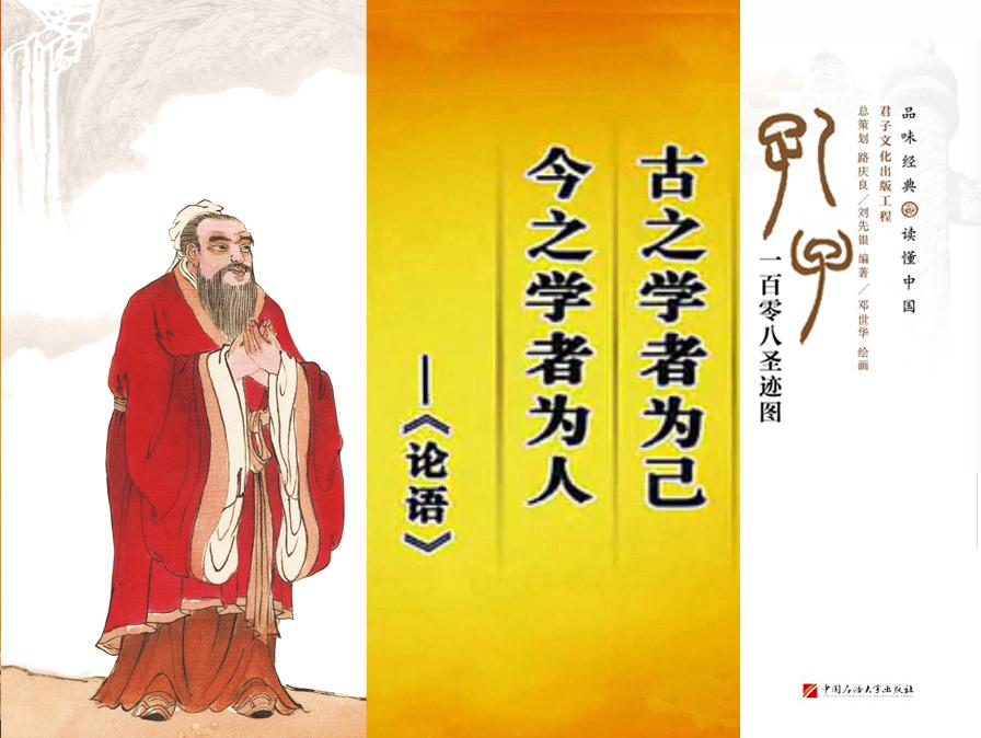 刘先银悟《荀子·宥坐》万折必东,淇则有岸,隰则有泮