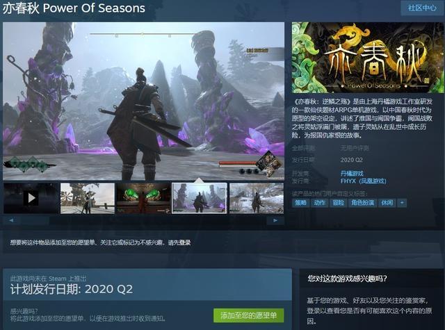 国产仙侠ARPG《亦春秋》上架Steam2020年5月发售