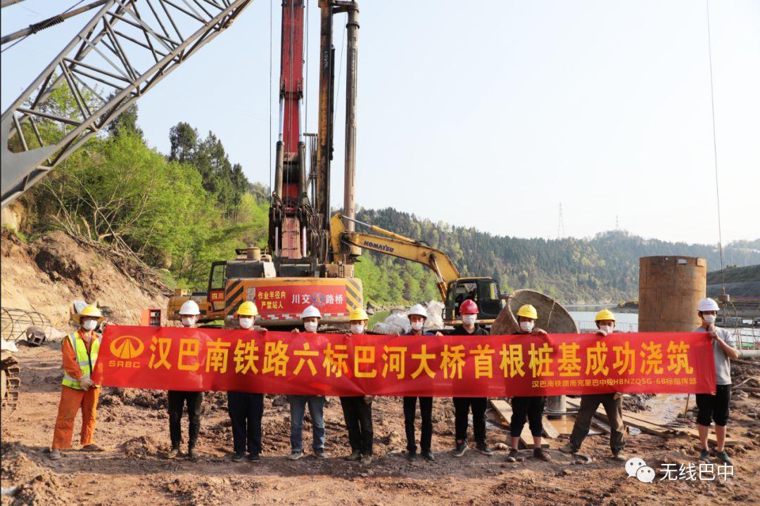 复工捷报:汉巴南铁路巴河大桥首根桩基成功浇筑