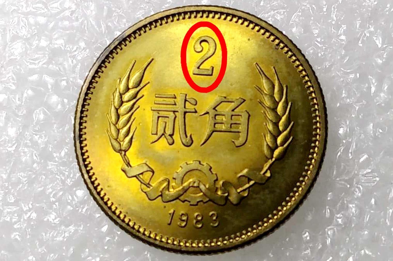 1981年黄铜5角价格多少