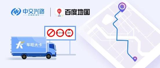"""精准路线规划、规避限行风险,百度地图让卡车司机驾驶添""""智慧"""""""