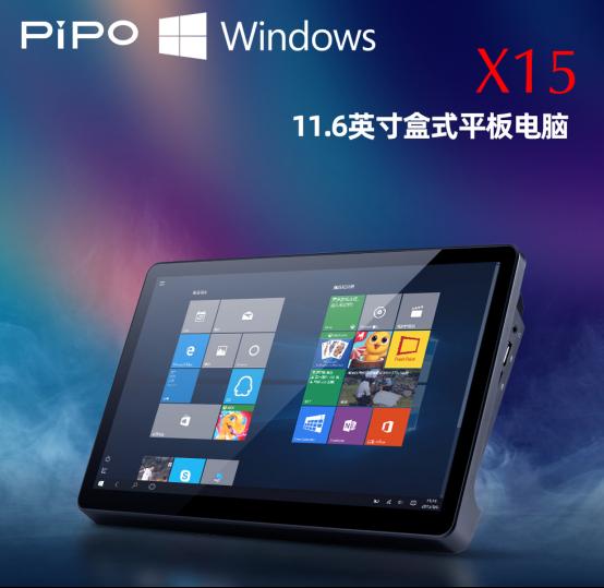 Windows 10一体机,品铂X15开箱