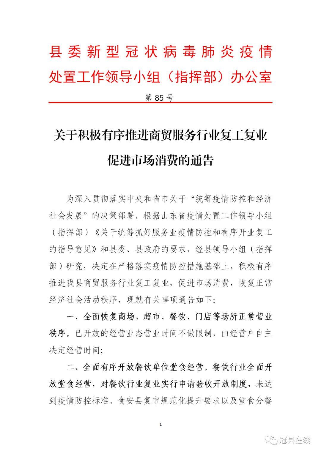 冠县关于积极有序推进商贸服务行业复工复业促进市场消费的通告