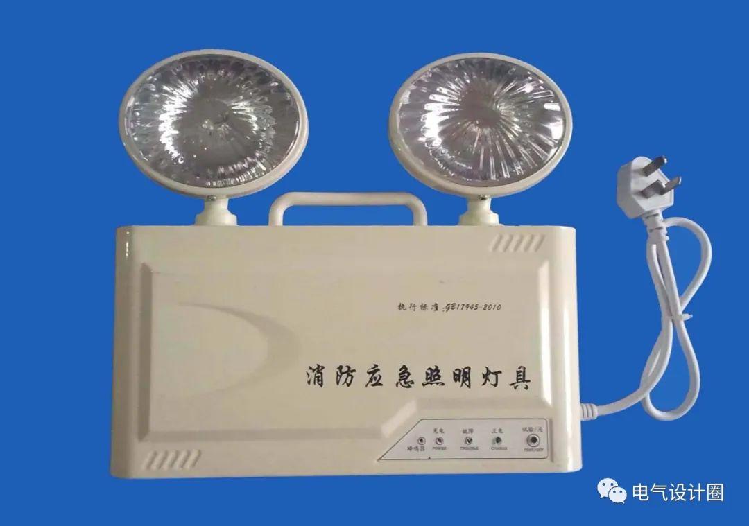 分体式应急照明灯具