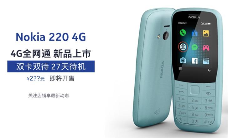 诺基亚天猫旗舰店上新:诺基亚220 4G、诺基亚5310要来了