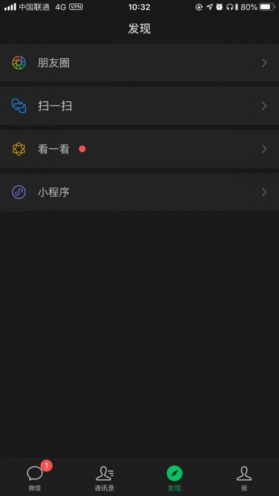 微信 iOS 神色模式来了,还有一系列功能优化