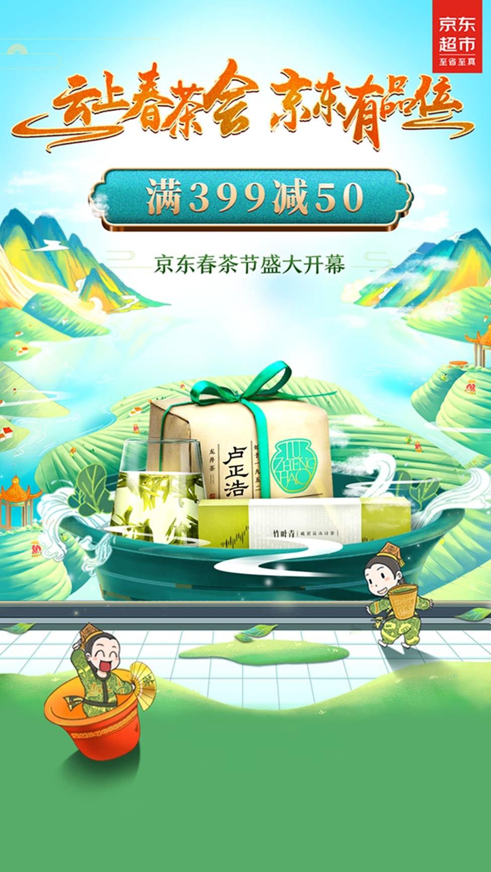 助力疫情之下春茶销售 京东春茶品质联盟正式成立