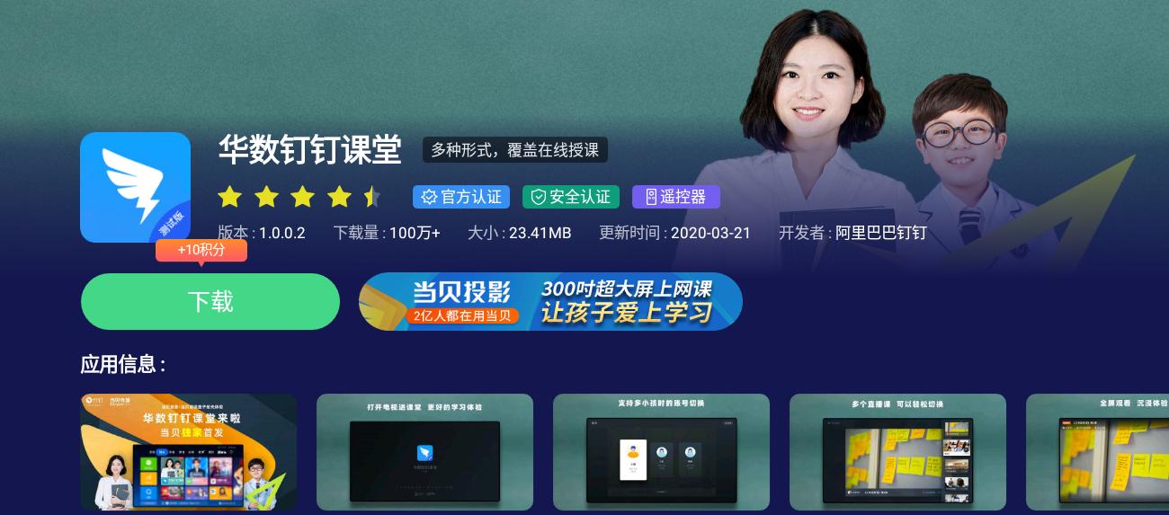 如何通过智能电视在线学习?当贝市场亲测方法推荐