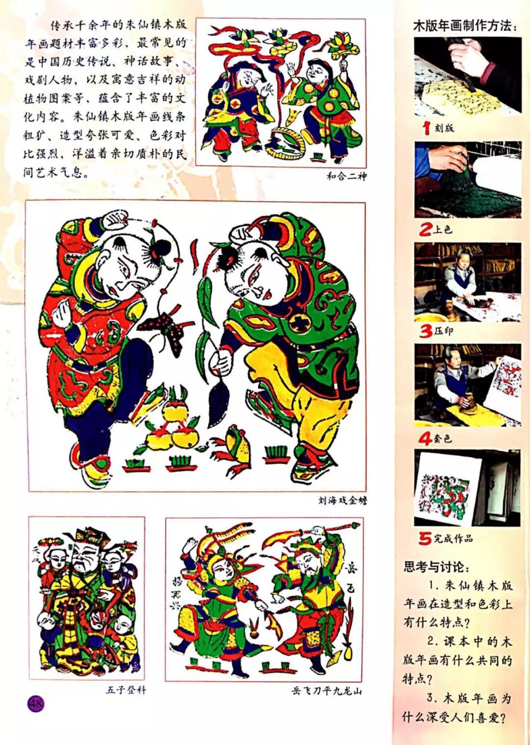 人美版二年级上册美术教案 3 捏泥巴9.doc -max上传文档投稿...