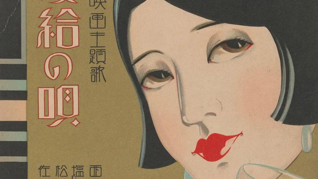 百尺竿头:日本现代主义平面设计的活力与奔放
