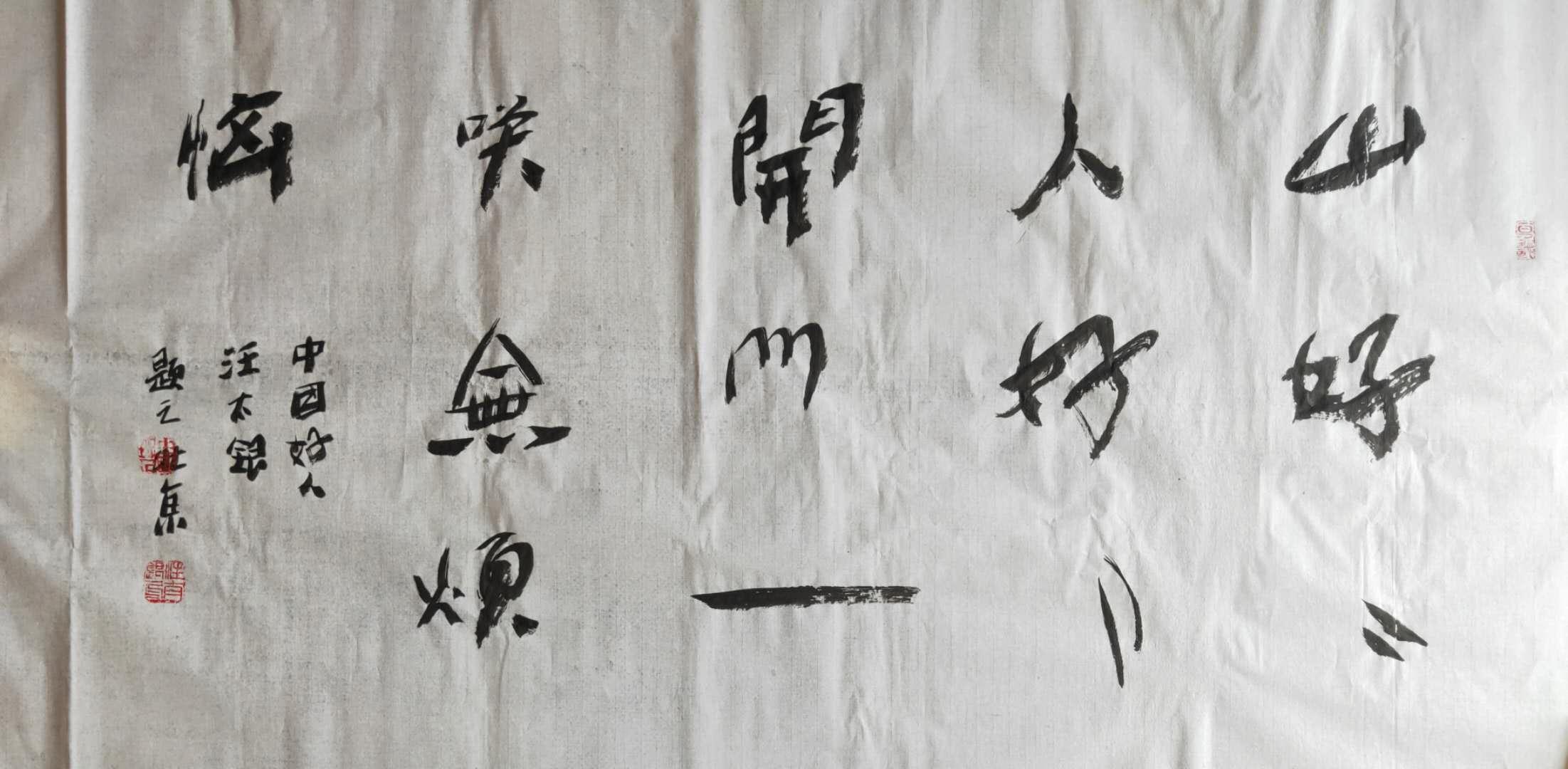 【领军人物】中国书坛一个新时代的好人――汪太银