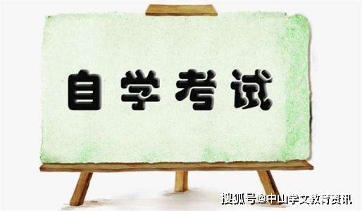 新消息!什么是自考?自考�介【中山�W�v�?�,本