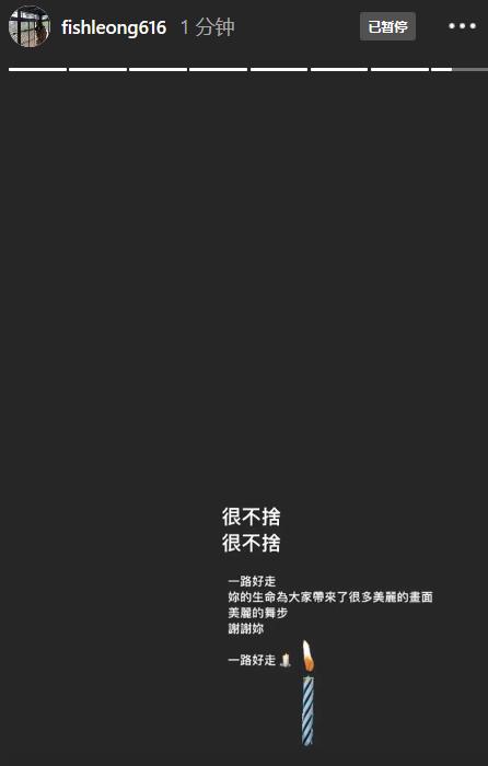 """""""国标舞女王""""刘真去世,梁静茹关颖发文悼念"""