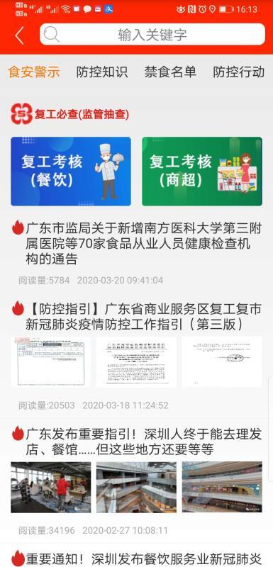 国内首个食安疫情专题培训平台深圳上线,复工食品企业免费上微课