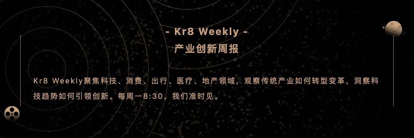 r8 Weekly   腾讯发力芯片设计;资生堂在上海新设研发中心;保时捷推出3D打印座椅