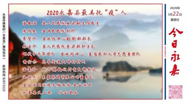 永嘉2020总人口_永嘉书院图片