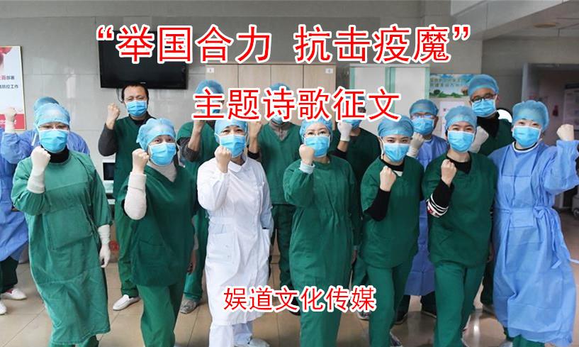 """娱道文化战""""疫"""" 中国诗人为全球抗疫加油诗歌专号"""