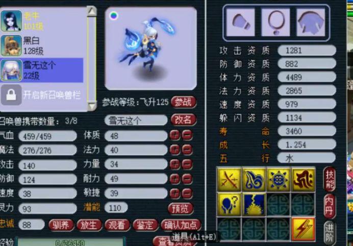 梦幻西游:为了心爱的须弥月魅,玩家决定忍1蓝!