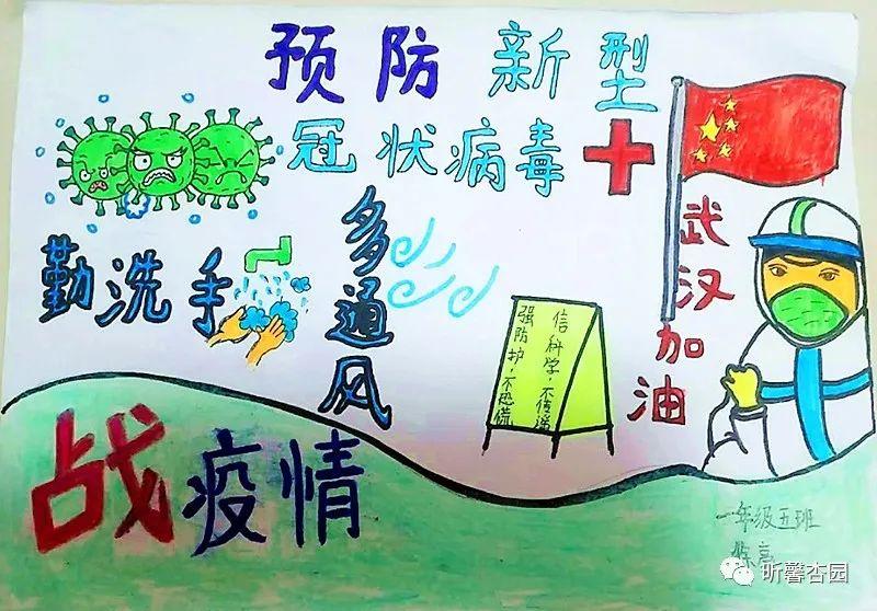 """同学们以绘画,手抄报等形式,用自己的实际行动认真学习防疫知识,为战"""""""