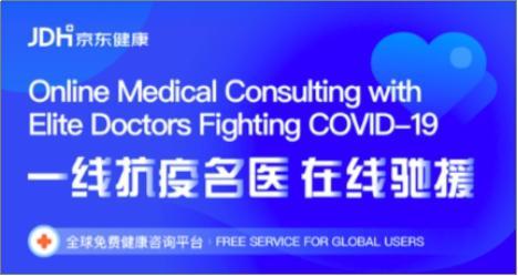 助力全球抗疫!京东健康免费在线问诊中英双语页面上线