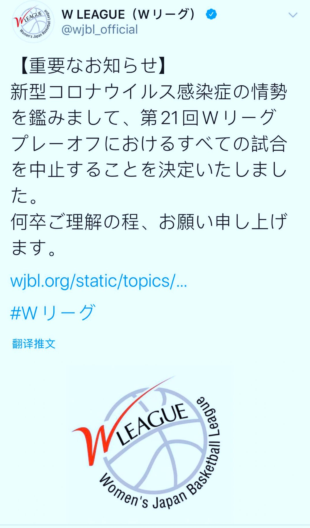 日本女篮联赛取消季后赛