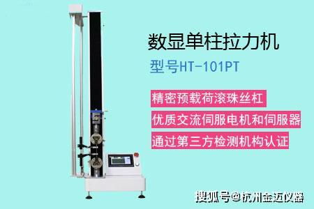 塑料PP拉伸测试方法-塑料拉力试验机