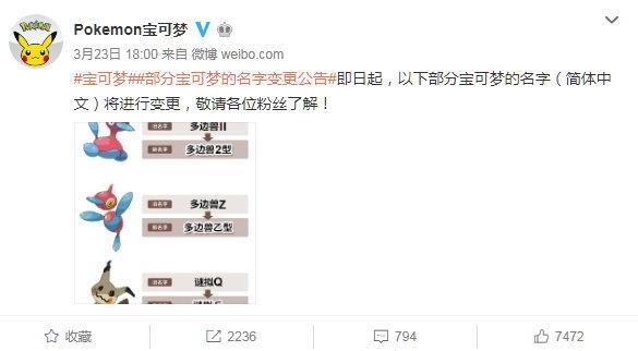 Pokemon宝可梦宣布部分宝可梦简体中文名称将变更