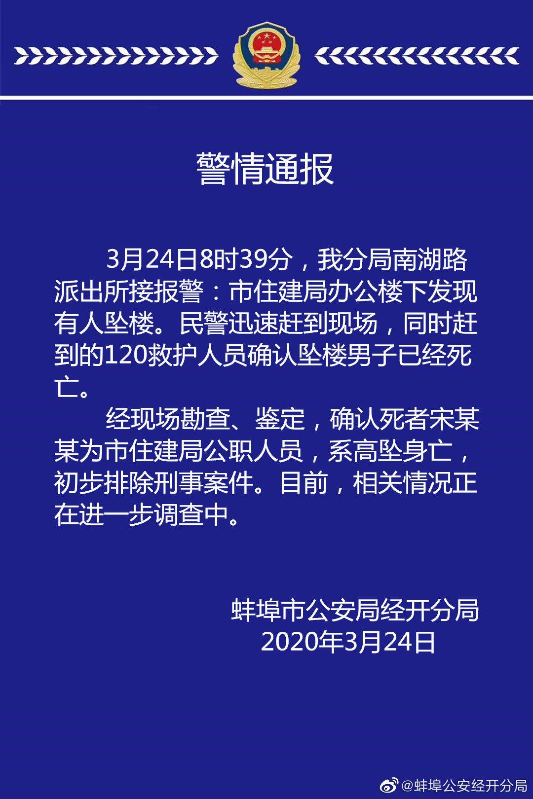 安徽蚌埠一公职人员坠亡警方初步排除刑案