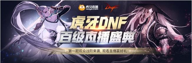 虎牙超级联赛DNF专场,战阶奖励助攻百级版本,中韩对抗赛来袭_玩家
