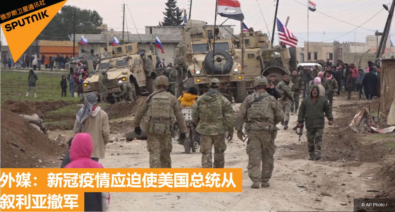 3月24日全球军事:美国国务卿蓬佩奥突访阿富汗或肩负秘密使命