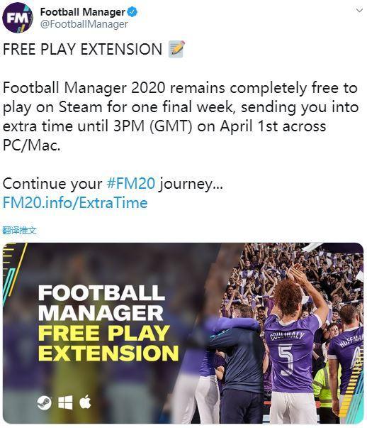 世嘉《足球经理2020》免费试玩延期一周该作Steam特别好评_模拟经营游戏