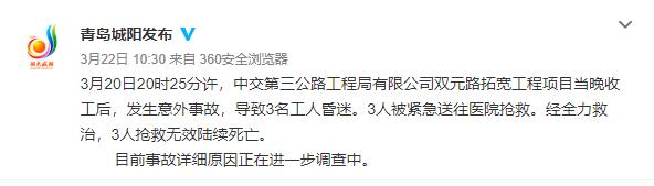 突发!青岛一拓宽工程发生意外事故,致3人死亡!