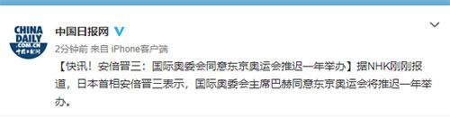 安倍晋三:国际奥委会同意东京奥运会推迟一年举办