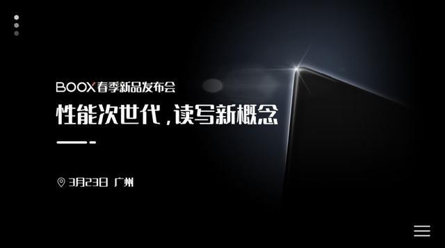 [轉載]新品發布:文石 BOOX Nova2 電紙書重磅推出,安卓 9 系統支持安裝 APP!