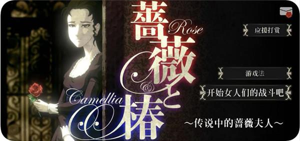 贵族女人们的巴掌战《蔷薇与椿》上架IOS平台