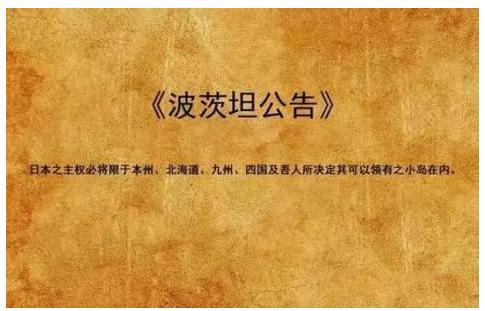 原创            二战日本错译两句英文,一句害死数十万日本人,一句险让日本亡国