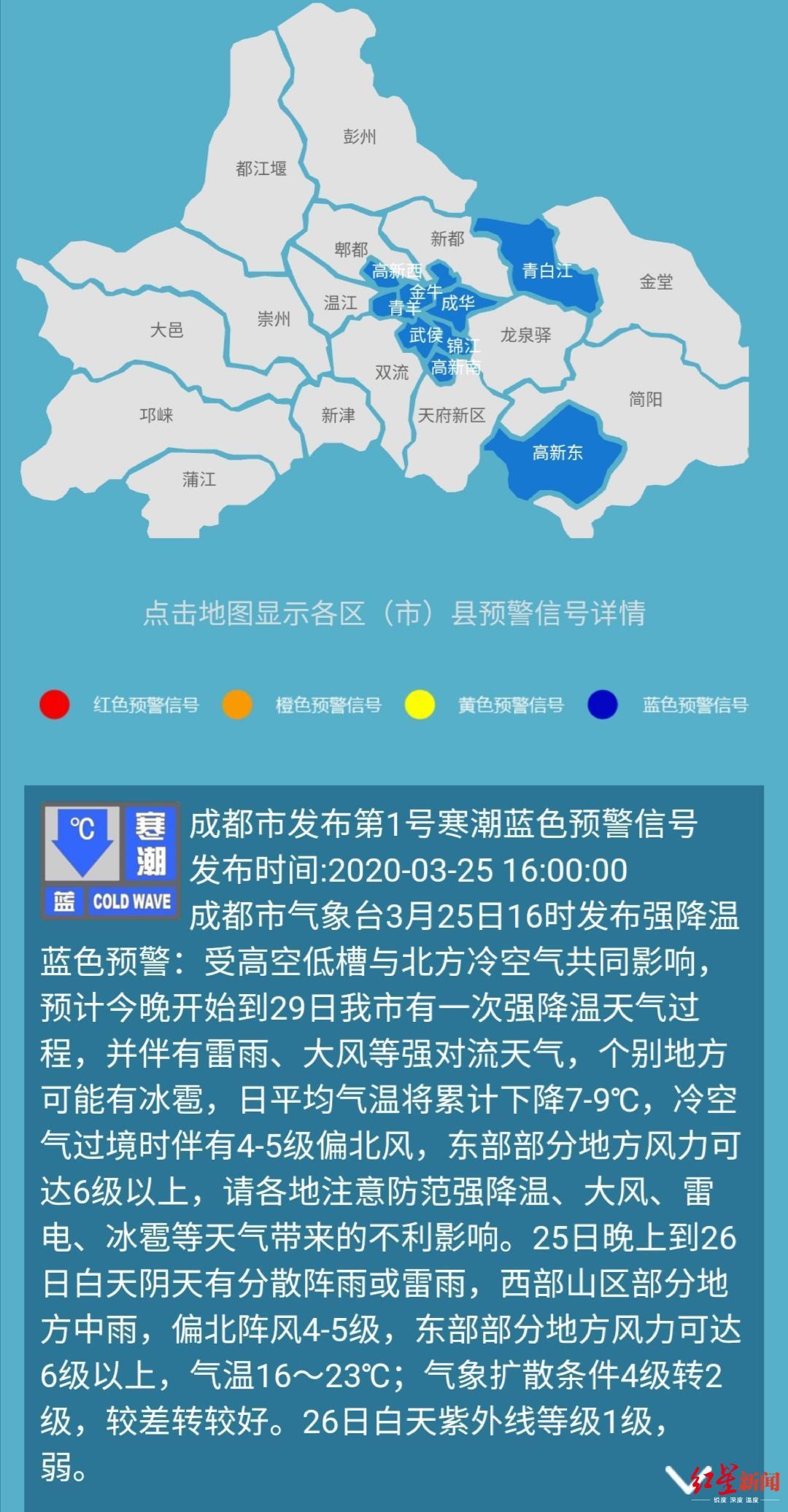 布林克克成都发布寒潮蓝色预警!